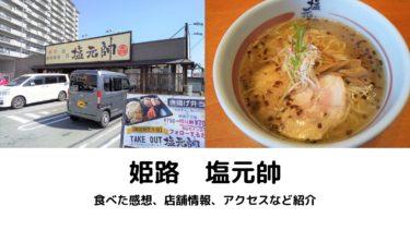 【姫路 塩元帥】天然塩ラーメン+スペシャルセット(餃子・チャーハン)食べてきました!