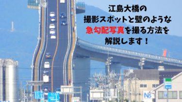 江島大橋サムネ