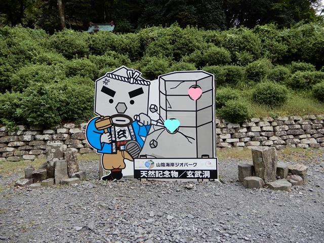 玄武岩の玄さん