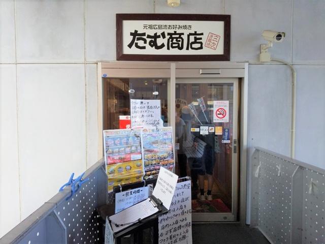 たむ商店 三次駅前総本店