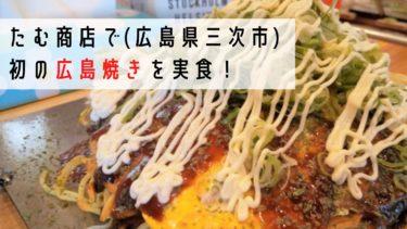 【たむ商店】初めての広島焼き?お好み焼き?を食べました!三次駅前総本店