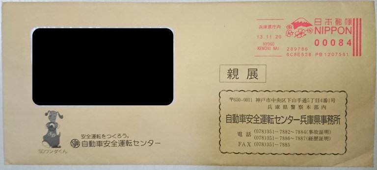 交通事故証明書 封筒