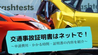 【図解】交通事故証明書はネットで簡単に取得可能!内容と料金、かかる時間は?【体験談】