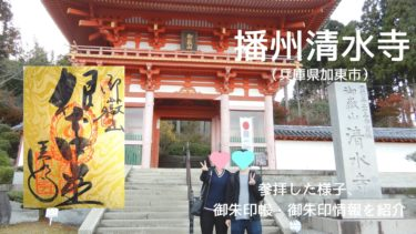 御嶽山 播州清水寺