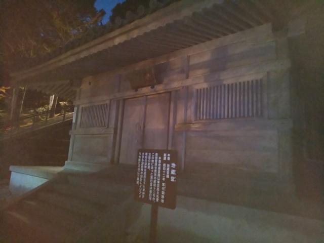 御嶽山 播州清水寺 地蔵堂