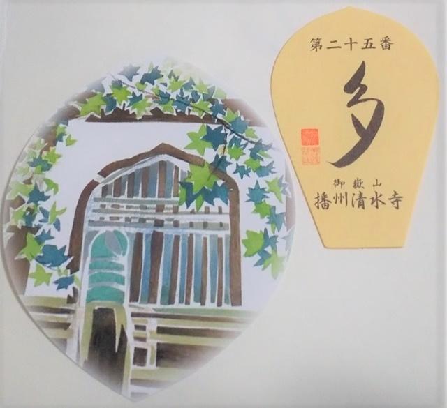 御嶽山 播州清水寺 散華