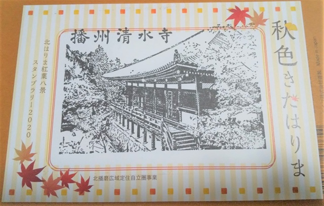 御嶽山 播州清水寺 スタンプ