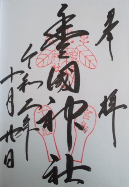 豊国神社(千畳閣) 御朱印