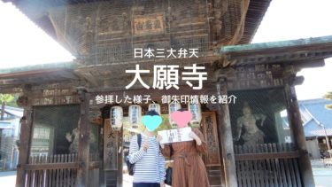 大願寺(宮島)