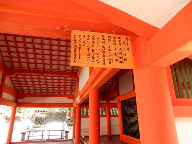 厳島神社 大国神社