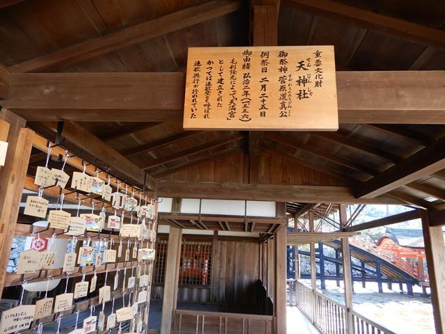厳島神社 天神社