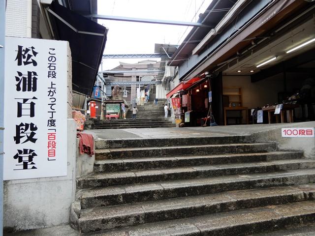 金刀比羅宮 松浦百段堂