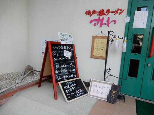さんわ  伯方島本店 メニュー