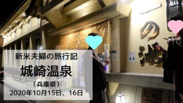 【新米夫婦の旅行記】城崎温泉(兵庫県)へ 温泉寺、外湯巡りを満喫