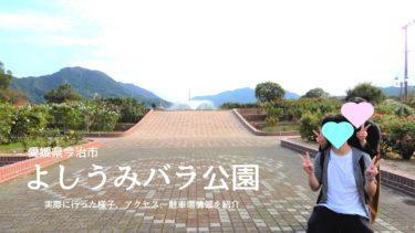 『よしうみバラ公園』で秋バラを堪能-しまなみ海道夫婦旅