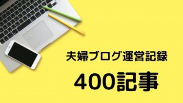 夫婦ブログ運営記録-1年1か月で400記事達成!pv数と収益は?振り返りと今後の目標