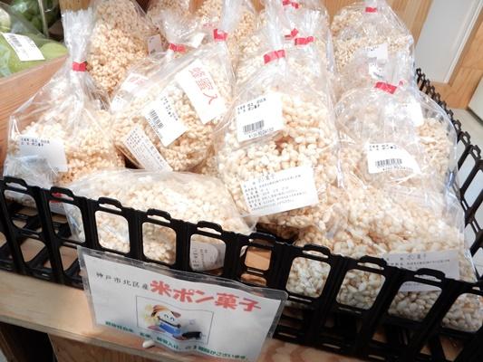 神戸市北区産 米ポン菓子