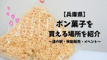 【ポン菓子】兵庫県で買える販売所を紹介します!(道の駅・移動販売・イベント)