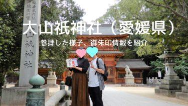 【大山祇神社】しまなみ海道・大三島のパワースポットで御朱印をゲット@愛媛県今治市