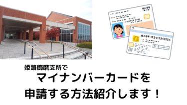 姫路・飾磨支所でマイナンバーカード申請。今なら顔写真が無料!