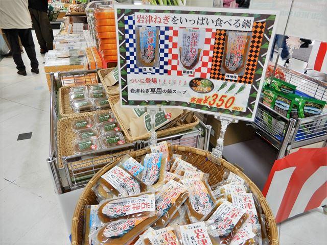 岩津ねぎを食べる鍋