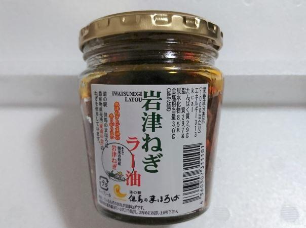 岩津ねぎラー油