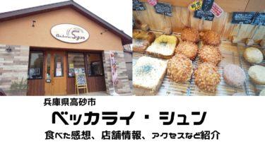 【ベッカライ・シュン 】コルネとカレーパンが特においしい!高砂市のパン屋さんを紹介