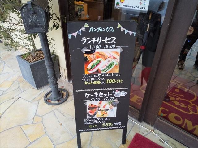 パンプキン(三田市)のランチ・ケーキ