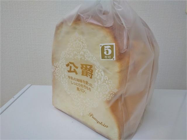 パンプキン(三田市)の公爵食パン