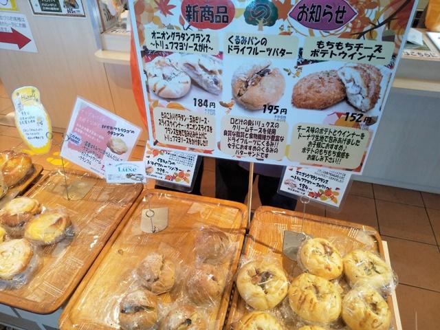パンプキン(三田市)の新商品