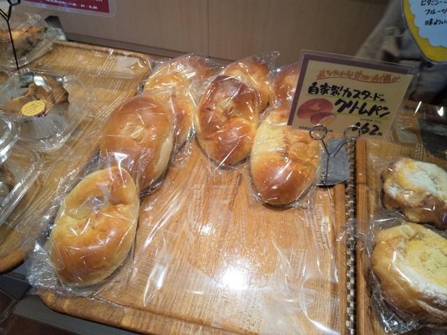 パンプキン(三田市)のクリームパン