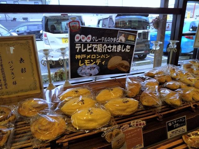 パンプキン(三田市)の神戸メロンパン レモンティ