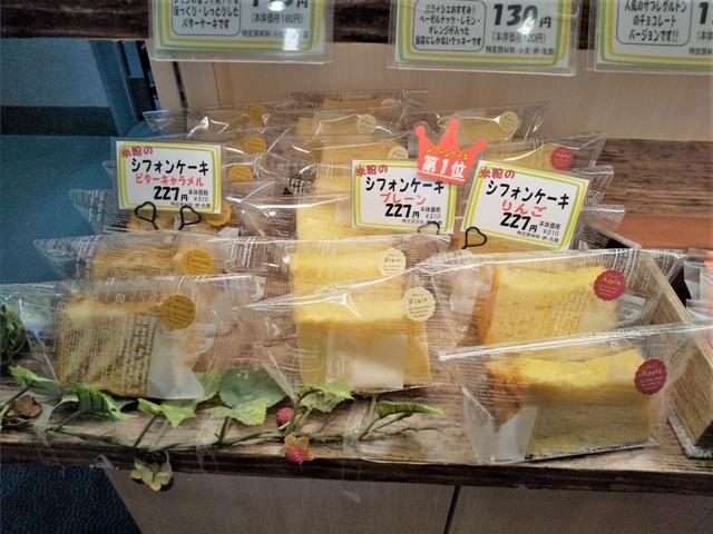 パンプキン(三田市)のシフォンケーキ