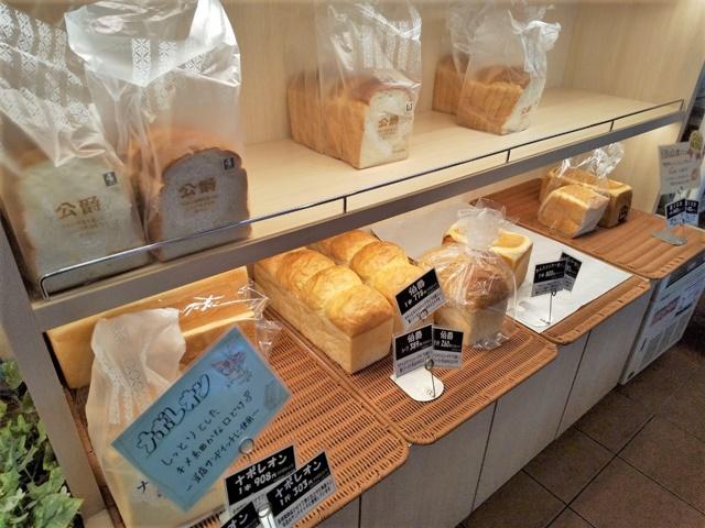 パンプキン(三田市)の食パン