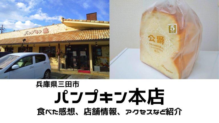 パンプキン本店(三田市)