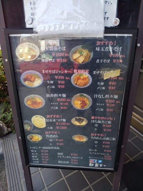 麺昌まさ メニュー