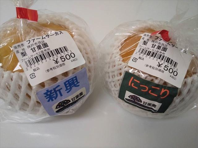 ファームサーカス・マーケット(梨)