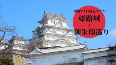 姫路で1日御朱印巡りするならココ!姫路城と合わせて行きたいおすすめ神社を紹介