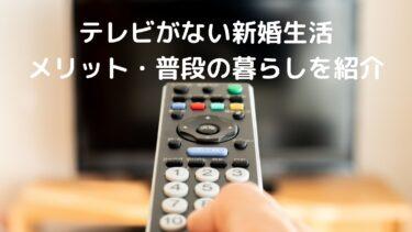 テレビのない生活