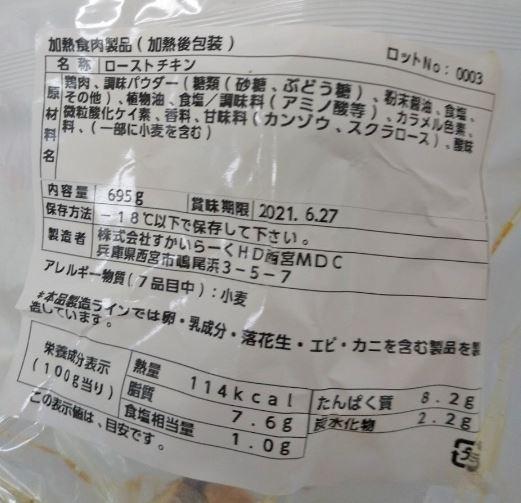 ローストチキン 栄養表示