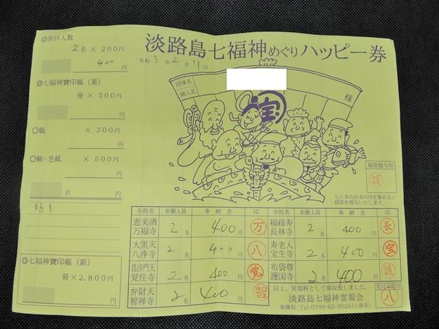 淡路島七福神 ハッピー券