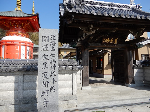 蓮台山 八浄寺