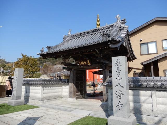 八浄寺(淡路島)の山門