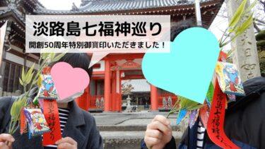 【旧正月】淡路島七福神巡り 開創50周年特別御寶印をいただく旅