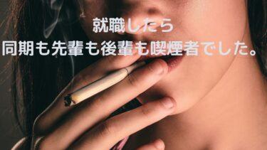 同僚が喫煙者ばかり