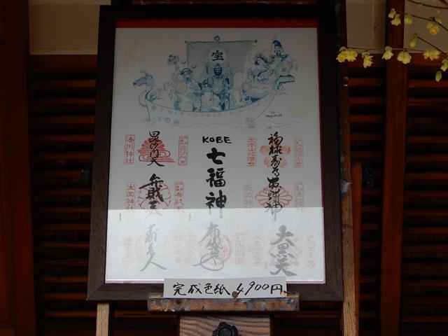 念仏寺 神戸七福神