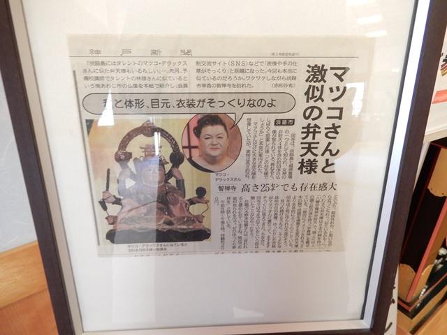 智禅寺 新聞記事