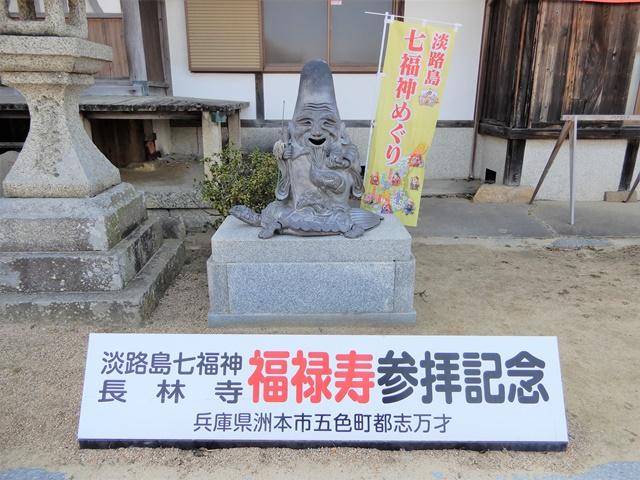 長林寺 瓦福禄寿