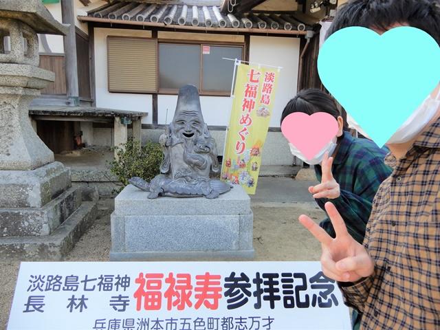 平栖山 長林寺 (淡路島)