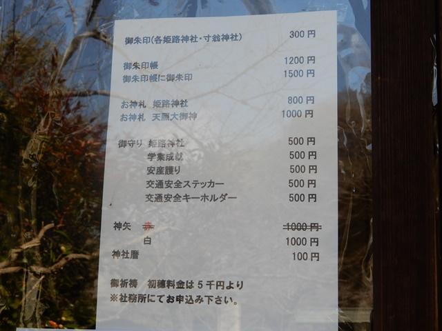 姫路神社 御朱印帳